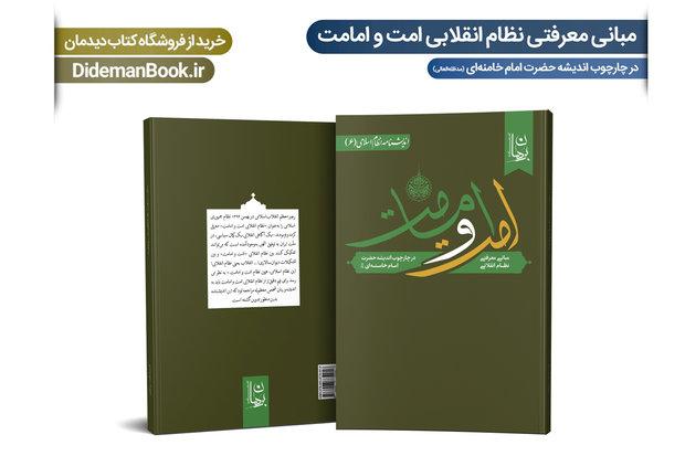 """اصدار كتاب """" الأسس المعرفية لنظام الأمة والإمامة الثوري"""""""