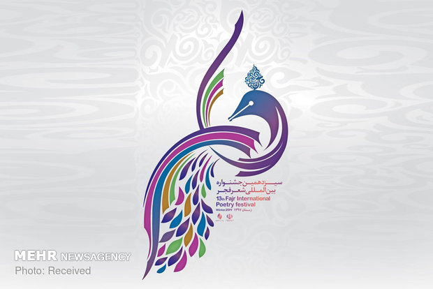 برگزیدگان سیزدهمین دوره جشنواره شعر فجر اعلام شدند