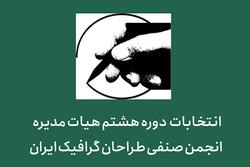 اعضای جدید هیات مدیره انجمن صنفی طراحان گرافیک ایران مشخص شد