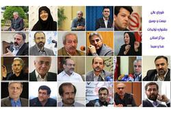 اعضای شورای عالی جشنواره تلویزیونی «هدهد» حکم گرفتند