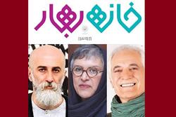 داوران چندرسانهای جشنواره «مشهد؛ خانه بهار» معرفی شدند