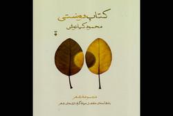 «کتاب دوستی» منتشر شد/رسالهای درباره گرفتاریهای شعر فارسی