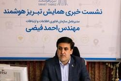 اولین همایش شهر هوشمند تبریز برگزار می شود