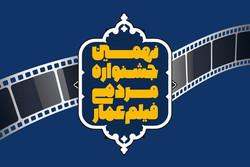 ویژهبرنامه نهمین جشنواره مردمی فیلم «عمار» در شبکه مستند