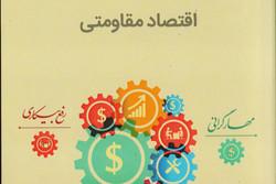 ۱۵۳ میلیارد ریال به پروژه های اقتصادی مقاومتی اختصاص یافت