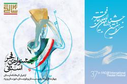 جشنواره فجر استانی آغاز میشود/ سفر گروه های تئاتری به ۷ استان