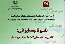 نشست ناسیونالیسم ایرانی: نگاهی به روایت های کلاسیک متقدم و متأخر