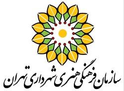 اوحدی از سازمان فرهنگی هنری شهرداری تهران رفت