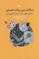 "Front cover of Italian children's book writer Luca Novelli's ""Hi, I Am Robot - Hi, I Am""."