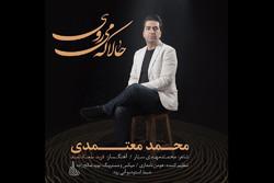قطعه «حالا که می روی» محمد معتمدی منتشر شد
