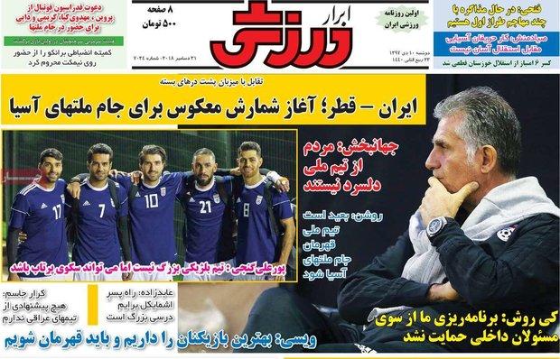 صفحه اول روزنامههای ورزشی ۱۰ دی ۹۷