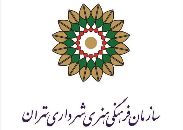 انتصاب هیات مدیره سازمان فرهنگی و هنری شهرداری