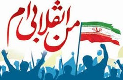 «من انقلابی ام» در مرند تولید می شود