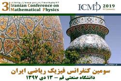 سومین کنفرانس فیزیک ریاضی ایران در قم برگزار میشود