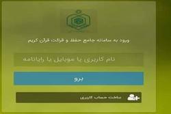 آماری از ثبت اطلاعات قرآنیان در سامانه جامع حفظ