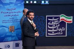 مراسم افتتاح پروژه ارتقای سه برابری هسته ip شبکه ملی اطلاعات