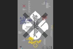 برپایی نخستین هفته هنر تهران با مشارکت ۲۱ گالری و خلق ۵۷ رویداد