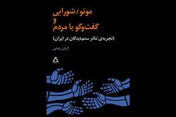 کتاب «مونو/شورایی و گفتوگو با مردم» منتشر شد