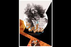انتشار قصاصة فنية باللغة العربية بمناسبة ذكرى استشهاد اية الله محمد باقر النمر/فيديو