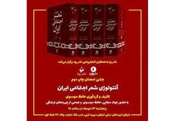 جشن امضای چاپ دوم «آنتولوژی شعر اجتماعی ایران» در نشر رود