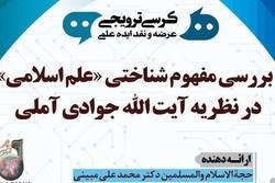مفهومشناختی علم اسلامی در نظریه آیتالله جوادی برگزار میشود