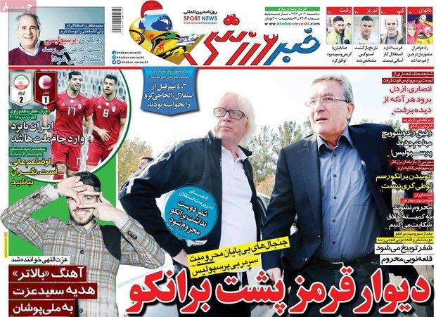 صفحه اول روزنامههای ورزشی ۱۱ دی ۹۷
