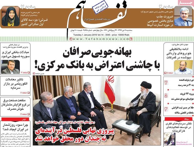 صفحه اول روزنامههای اقتصادی ۱۱ دی ۹۷