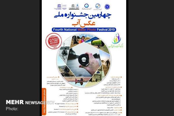 چهارمین جشنواره ملی عکس «آب» فراخوان داد