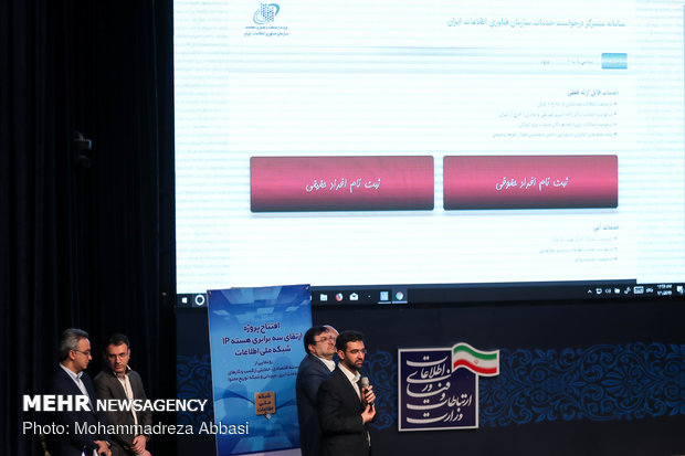 Inauguration of National Information Network's IP core project
