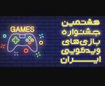 15دیماه، آخرین مهلت ثبت آثار در جشنواره بازیهای ویدئویی