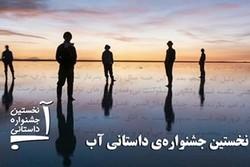 فراخوان نخستین دوره جشنواره داستانی «آب» منتشر شد