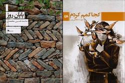 داستان دختران امروز درآینه سه نسل/رمان جدید نویسنده افغانی آمد