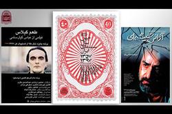 اکران برنده نخستین نخل طلای کن سینمای ایران در موزه سینما