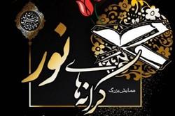 یادواره شهدای قرآنی «کرانههای نور» در رشت برگزار شد