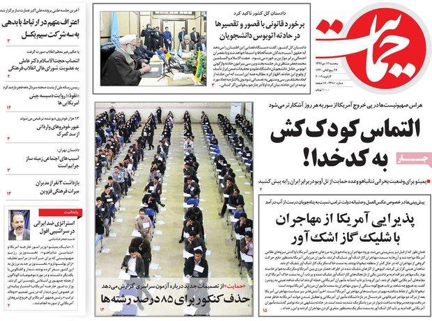 صفحه اول روزنامههای ۱۳ دی ۹۷