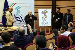 نشست خبری سی و هفتمین جشنواره ملی فیلم فجر