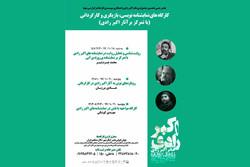 اعلام برنامه کارگاه های جشنواره تئاتر اکبر رادی