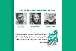 معرفی داوران بخش مونولگ جشنواره تئاتر اکبر رادی