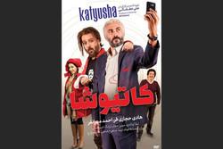 «کاتیوشا» به شبکه نمایش خانگی میآید
