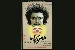«مهرگیاه» در خانه هنرمندان ایران