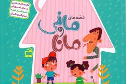 انتشار کتابی با موضوع حفاظت از خود برای کودکان