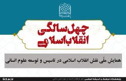 همایش ملی «نقش انقلاب اسلامی در تأسیس و توسعه علوم انسانی»