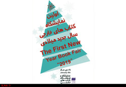 A poster for Book City Institute's exhibition of foreign books.
