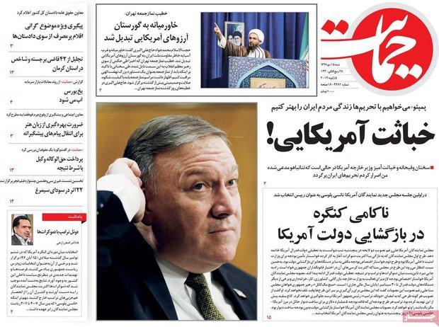صفحه اول روزنامههای ۱۵ دی ۹۷