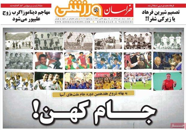 صفحه اول روزنامههای ورزشی ۱۵ دی ۹۷