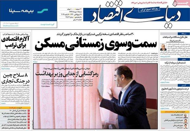 صفحه اول روزنامههای اقتصادی ۱۵ دی ۹۷