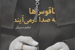«ناقوسها به صدا درمیآیند» چاپ چهلمی شد