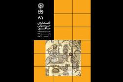 هشتاد و یکمین فصلنامه «ماهور» منتشر شد/ گشتی در تاریخ موسیقی