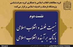دومین نشست نسبت فلسفه و انقلاب اسلامی با تأکید بر آینده انقلاب