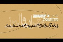 معرفی راهیافتگان به بازبینی نهایی «تئاتر صحنه» جشنواره دانشگاهی